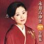 永井みゆき2006年全曲集