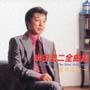 半田浩二2006年全曲集