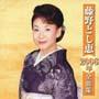藤野とし恵2006年全曲集