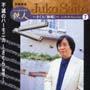 斎藤寿孝ハーモニカ・イリュ-ジョン 7 不滅のハーモニカ~さくら(独唱)~