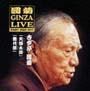 圓菊 GINZA LIVE (3)