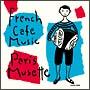 フレンチ・カフェ・ミュージック~パリ・ミュゼット~