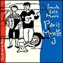 フレンチ・カフェ・ミュージック・パリ・ミュゼット 3~パリの空の下~