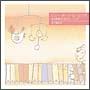 ニュー・ボーン・ヒーリング 幼児教育のためのヒーリング