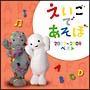 NHK えいごであそぼ 2007-2008 ベスト