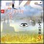 オリジナル朗読CDシリーズ 続・ふしぎ工房症候群 EPISODE.3 「いのちの期限」