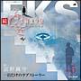 オリジナル朗読CDシリーズ 続・ふしぎ工房症候群 EPISODE.5「一日だけのラブストーリー」