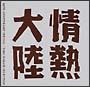 情熱大陸 LOVES MUSIC 10TH ANNIVERSARY SPECIAL~TARO HAKASE SELECTION~
