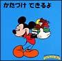 ディズニーよいこのしつけブックCD できるよシリーズ 9~かたづけ できるよ