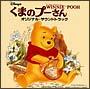 くまのプーさん オリジナル・サウンドトラック 日本版