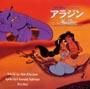 アラジン オリジナル・サウンドトラック(日本語版)