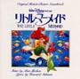 リトル・マーメイド オリジナル・サウンドトラック(日本語版)