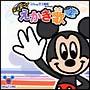 Disneytime presents ディズニー えかき歌 Part2