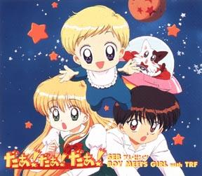 NHKアニメ「だぁ!だぁ!だぁ!...