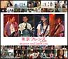 東京フレンズ The Movie music collection(DVD付)