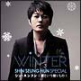 Shin Seung Hun Winter Special 愛という贈りもの(通常盤)