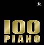 100曲ピアノ~10枚10時間3000円~