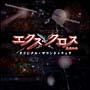 XX(エクスクロス)~魔境伝説~(DVD付)