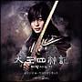 太王四神記 Vol.2(DVD付)