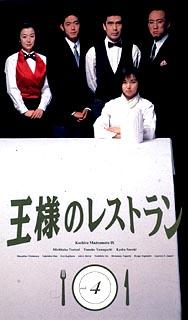 王様のレストランの画像 p1_13