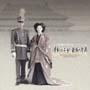 流転の王妃・最後の皇弟(DVD付)