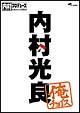 内村プロデュース~俺チョイス 内村光良~俺チョイス