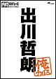 内村プロデュース~俺チョイス 出川哲朗~俺チョイス