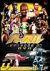 ハッスル EPISODE-II DVD 4[SSBX-2217][DVD]