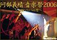 阿部義晴 音楽祭 2006~仲間とノリノリ 40 祭~