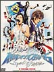 横浜ロマンスポルノ'06〜キャッチ ザ ハネウマ〜 IN YOKOHAMA STADIUM
