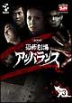 DVD恐怖劇場 アンバランス 3