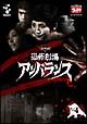 DVD恐怖劇場 アンバランス 4