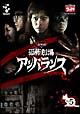DVD恐怖劇場 アンバランス 5