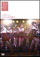 チームA 4th stage~ただいま恋愛中~