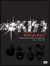KISSOLOGY Vol.1[DFBP-33/4][DVD]