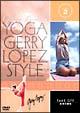 YOGA Gerry Lopez Style 2 テイクオフ~肉体の調和