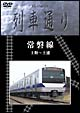 Hi-vision列車通り 常磐線 上野~土浦