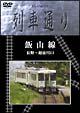 Hi-vision列車通り「飯山線」