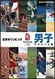 北京オリンピック 男子アスリート集