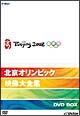 北京オリンピック映像大全集 DVD-BOX