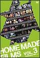 HOME MADE FILMS 3