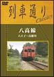列車通り Classics「八高線 八王子~高麗川」