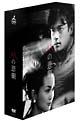 Mの悲劇 DVD-BOX