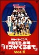 ハロモニ劇場。Vol.1「バスがくるまで」