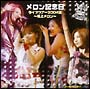 メロン記念日ライブツアー 2004夏~極上メロン~