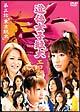 GyaO オリジナルドラマ 道徳女子短大 エコ研 3「東京脱出」