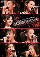 ℃-ute ライブツアー 2007秋 〜放課後のエッセンス〜