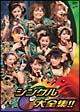 モーニング娘。コンサートツアー 2008 春 〜シングル大全集!!〜