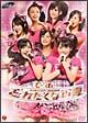 コンサートツアー 2008 夏 〜忘れたくない夏〜