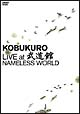 KOBUKURO LIVE at 武道館 NAMELESS WORLD